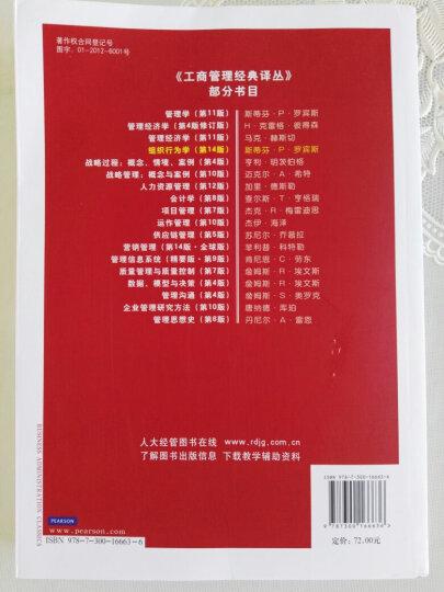 组织行为学(16版)  晒单图