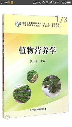 """植物营养学/全国高等农林院校""""十二五""""规划教材·普通高等教育农业部""""十二五""""规划教材 晒单图"""