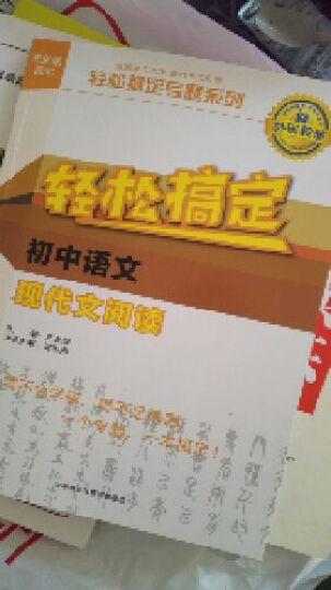 王金战系列图书:轻松搞定初中语文现代文阅读 晒单图