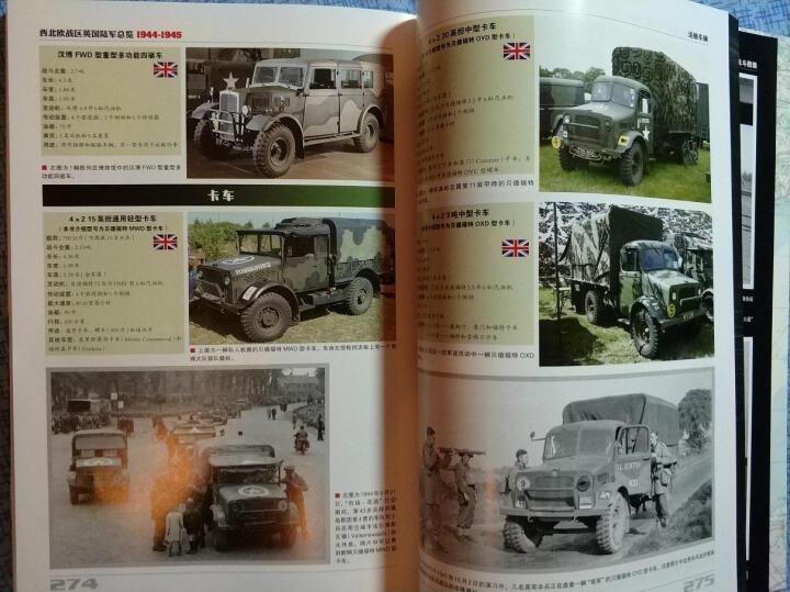 反攻欧陆:1944-1945年西北欧战区英国陆军总览(套装共2册) 晒单图