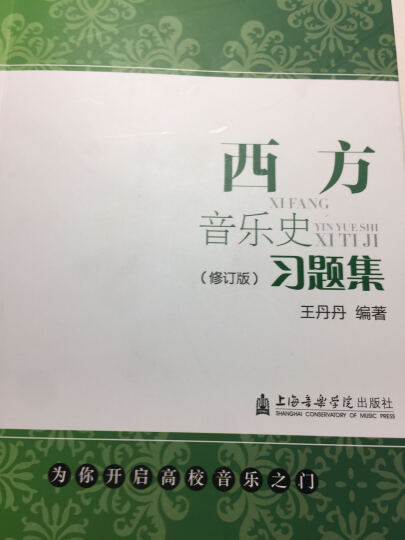 西方音乐史习题集(修订版) 晒单图