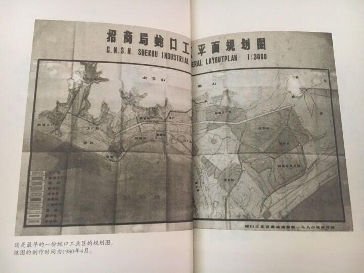 袁庚传·改革现场(平) 晒单图