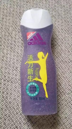 阿迪达斯(Adidas)沐浴露女士焕彩健肤牛奶香氛沐浴露250ml女士专用多款选择 清新舒爽(冰爽因子 激活肌肤) 晒单图