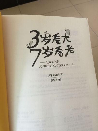正版《3岁看大7岁看老》(0~7岁完美的育儿指南)作者韩国金贞美 反应型育儿法 晒单图