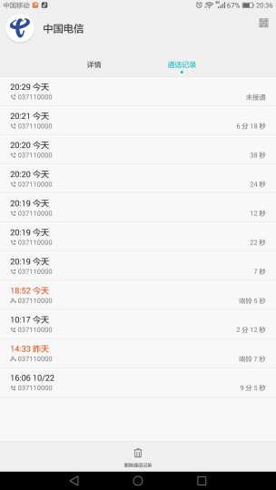 """【天降红包】河南电信 全国流量不限 月享3000分钟 再送456天翼红包 4g手机卡流量卡上网卡电话卡(请按下图""""激活指南""""激活) 晒单图"""