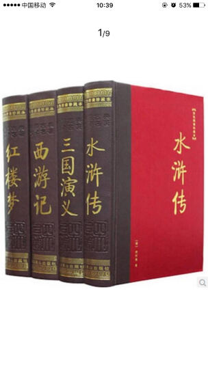 四大名著 原著足本大字体白话文双色版四册 中国古典名着水浒传三国演义红楼梦西游记 晒单图