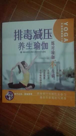 正版 排毒减压养生瑜伽 练对瑜伽不生病 瑜伽健身书籍大全 瑜伽初级入门教材 减肥瘦身书籍  晒单图