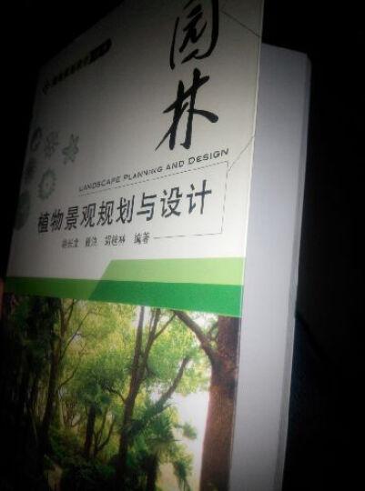 园林植物景观规划与设计 晒单图