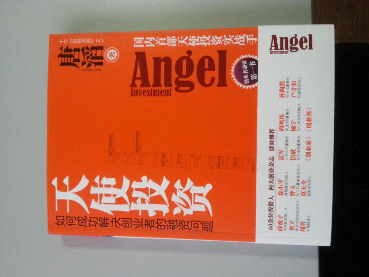 天使投资 晒单图