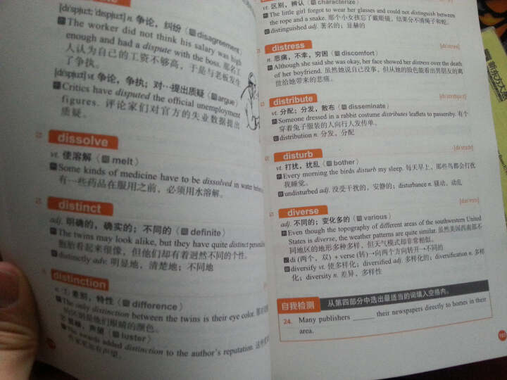 新东方·新东方词汇进阶VOCABULARY 12000(修订版) 晒单图