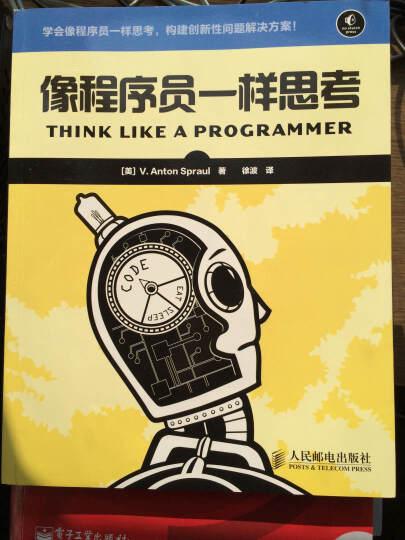 像程序员一样思考 晒单图
