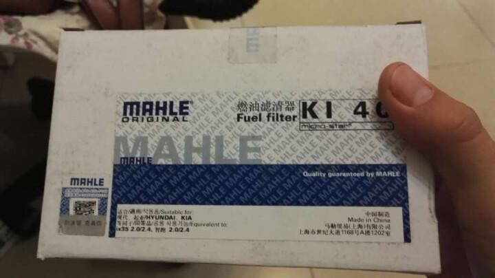 马勒(MAHLE)汽滤/汽油滤/燃油滤清器KI40(现代IX35 2.0/2.4/智跑2.0/2.4 购买前咨询在线客服) 晒单图