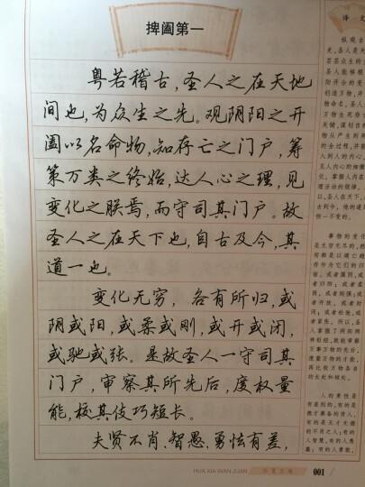 华夏万卷字帖 田英章楷书7000常用字 学生成人初学者临摹描红字帖 硬笔书法钢笔字帖 晒单图