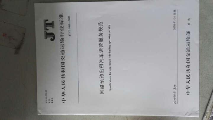 【网约车考试教材+规范】网络预约出租汽车驾驶员从业资格考试第二版+运营服务规范(共2本) 晒单图