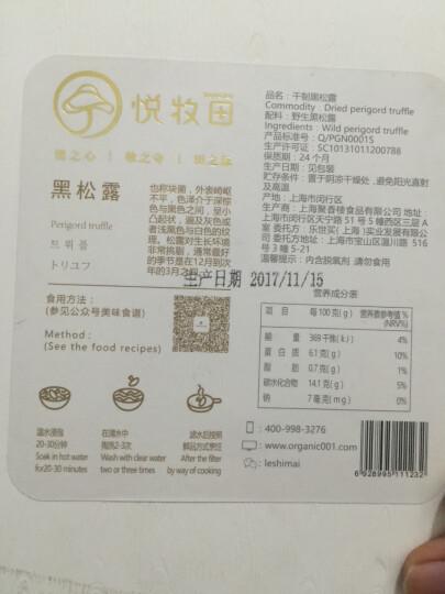 悦牧田 干制黑松露 食用块菌干货 65g 晒单图