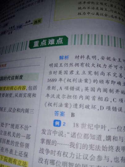 数学 高中知识清单 高中必备工具书 第5次修订(全彩版)2018版 曲一线科学备考  晒单图