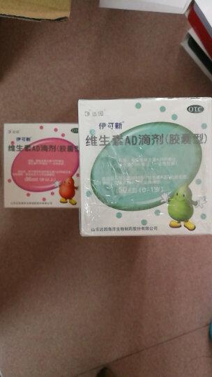 伊可新 维生素AD滴剂(0-1岁) 胶囊型 50粒 晒单图
