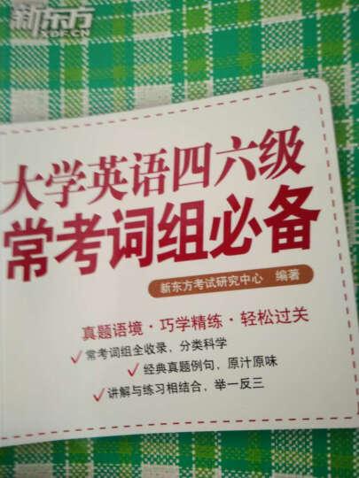 新东方:大学英语四六级常考词组必备 晒单图