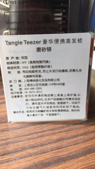 Tangle Teezer美发梳TT梳子英国王妃梳防静电防打结豪华便携款顺发梳·磨砂银 晒单图