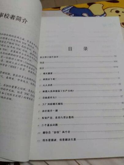 企业管理小说成功典范:目标(第3版)(白金版)  晒单图