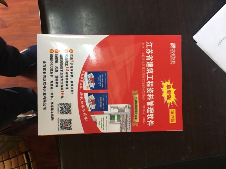 筑业江苏省建筑与市政工程资料软件2020版  江苏资料软件 含加密狗资料员专用 晒单图