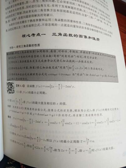 2017版 高考数学解答题核心考点(理科版) 晒单图