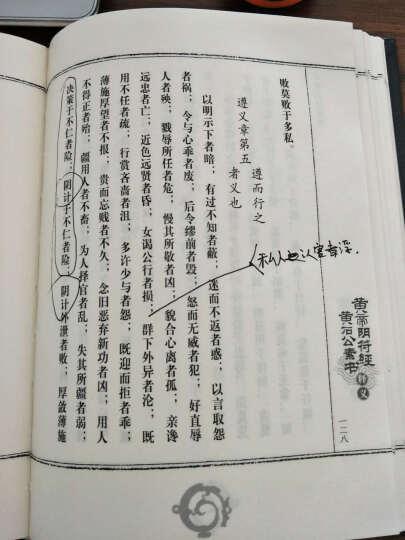 黄帝阴符经?黄石公素书释义(竖排版) 晒单图