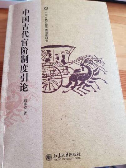 中国古代官阶制度引论 阎步克 历史 政治 古代官僚等级制研究 中国古代史研究 晒单图