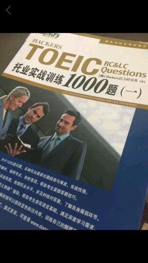 新东方 托业实战训练1000题(一) 晒单图