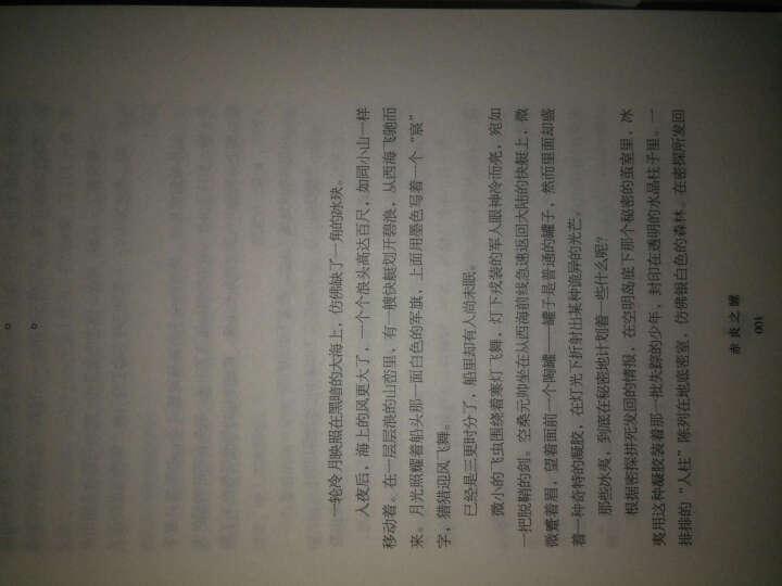 W羽系列 沧月 黯月之翼+苍穹之烬+赤炎之瞳+青空之蓝 全4册 典藏版 武侠玄幻小说 晒单图