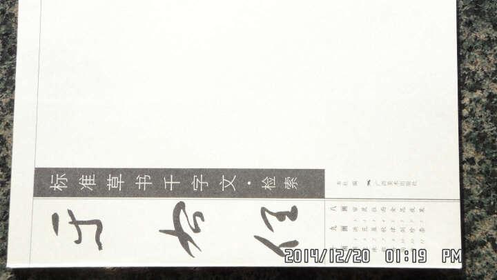 于右任标准草书千字文·检索 晒单图