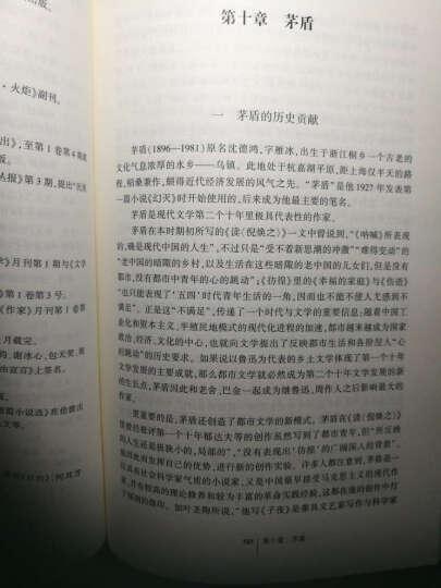 中国现代文学三十年(修订本) 晒单图