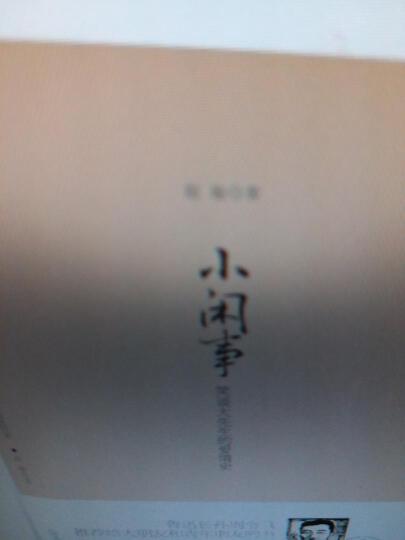 小闲事:笑谈大先生的爱情史  晒单图