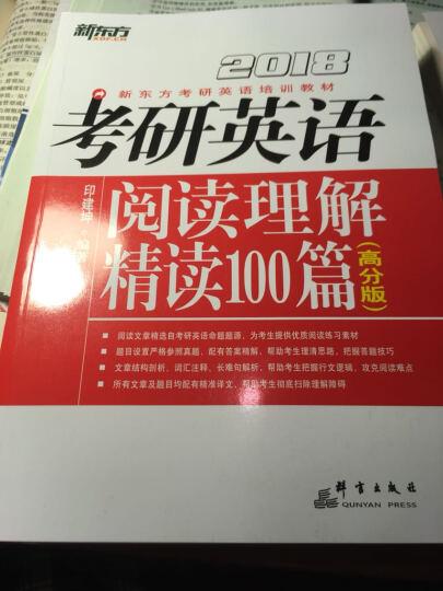 新东方 (2018)考研英语阅读理解精读100篇(高分版) 晒单图