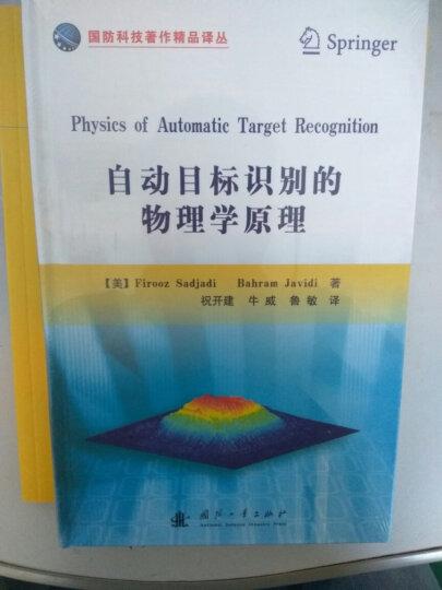 自动目标精确识别技术的物理学原理 晒单图