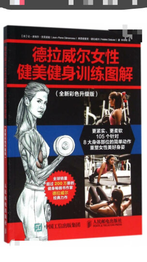 德拉威尔女性健美健身训练图解(全新彩色升级版) 晒单图