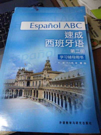 速成西班牙语(第2册)(学习辅导用书) 晒单图