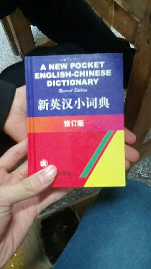 新英汉小词典(修订版) 晒单图