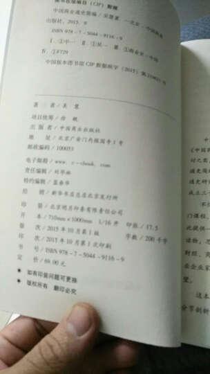 中国商业通史简编/中国商业史学会丛书 晒单图