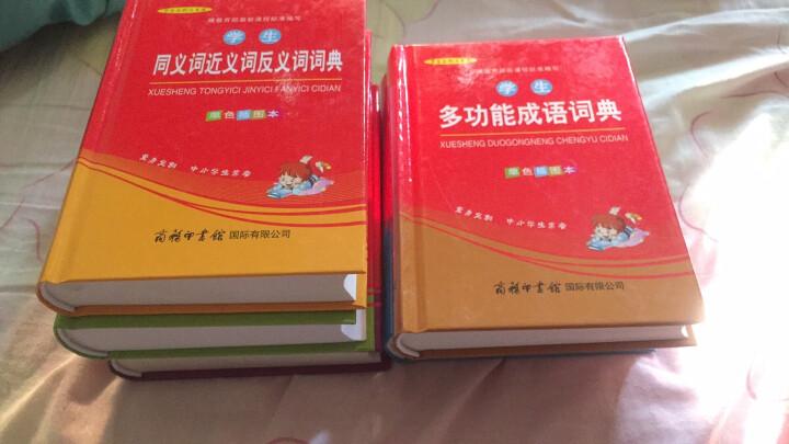 【全4册】新华字典第11版+现代汉语词典+同义词近义词反义词词典+成语词典全4套套装 晒单图