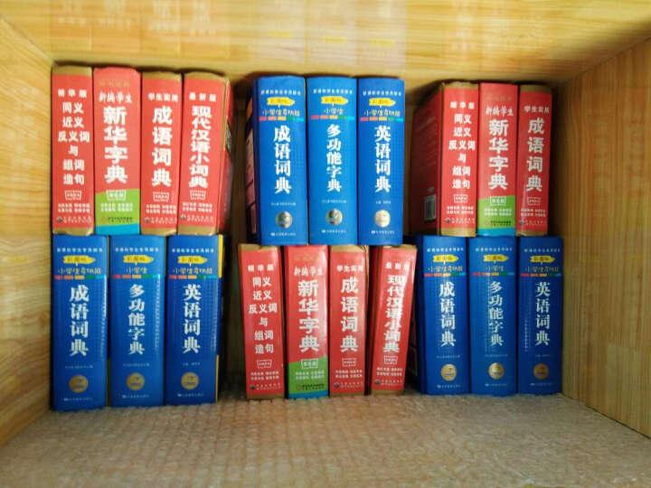 共3本成语词典小学生全功能字典 英语词典 现代汉语新华词典书籍小学教辅小学专用英汉大辞典 晒单图