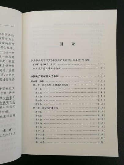 最新《中国共产党纪律处分条例》逐条相关法规速查 晒单图
