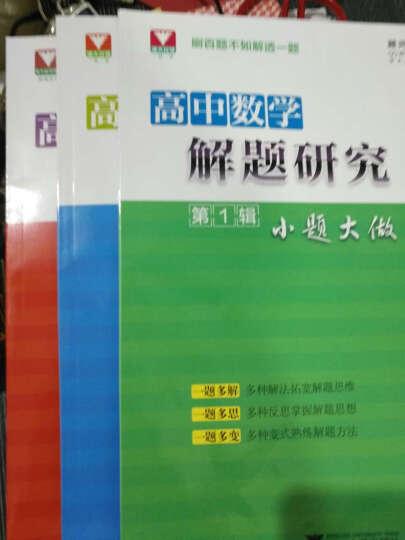 现货 全3册 高中数学解题研究小题大做第123辑 小题大做+大题细做+数学文化高考专题 晒单图