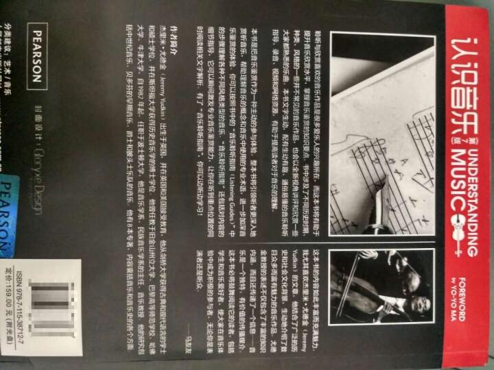 认识音乐(第7版) 晒单图