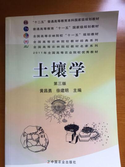 全国高等农林院校十一五规划教材:土壤学(第3版) 晒单图