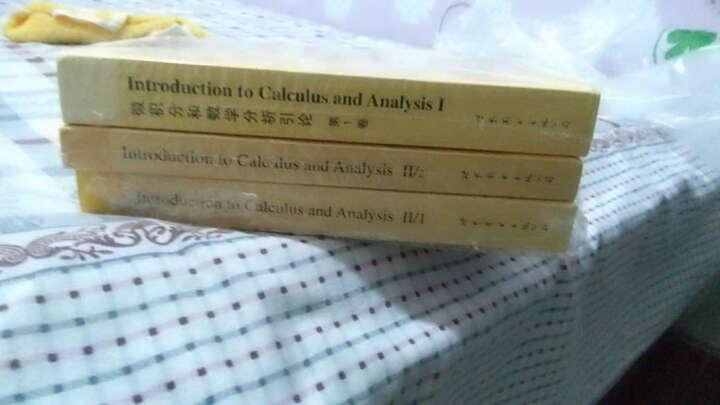 微积分和数学分析引论(*卷) 晒单图