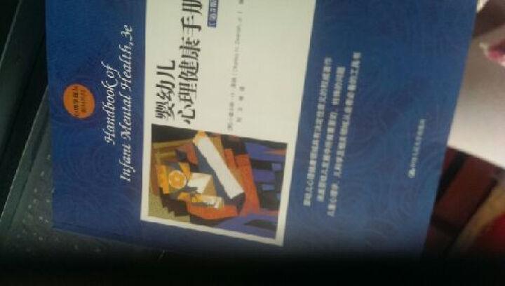 婴幼儿心理健康手册(第3版)(心理学译丛·教材系列) 晒单图