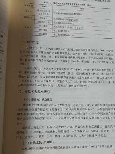 中国上市公司并购重组案例精编 上卷 晒单图