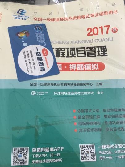 备考2018 一级建造师2017教材 一建教材2017 公路工程 环球真题高频考点速记手册 (套装共13本) 晒单图