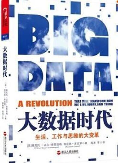畅销套装-大数据时代三部曲系列:大数据时代+互联网思维+极简统计学,正在到来的数据革命(套装共3册) 晒单图